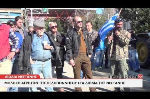 ArcadiaPortal.gr To ηχηρό «Όχι» των αγροτών της Πελοποννήσου στο νέο Ασφαλιστικό