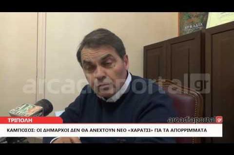 ArcadiaPortal.gr «Βγήκαν μαχαίρια» για τη διαχείριση των απορριμμάτων της Περιφέρειας Πελοποννήσου