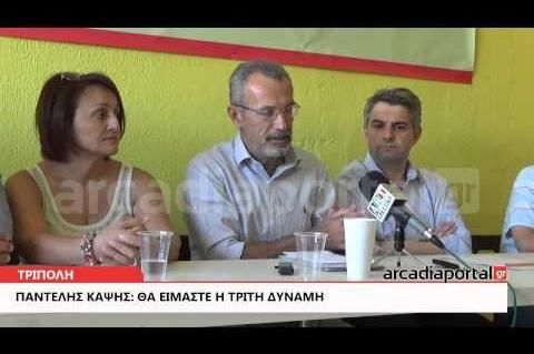 ArcadiaPortal.gr Παντελής Καψής: Το ΠαΣοΚ θα κάνει την έκπληξη και θα είναι τρίτο κόμμα