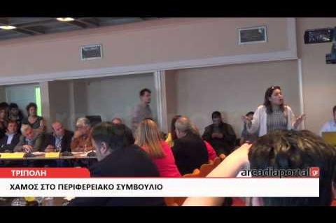 ArcadiaPortal.gr Αλαλούμ στη συνεδρίαση του περιφερειακού συμβουλίου Πελοποννήσου