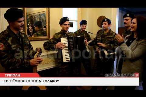 ArcadiaPortal.gr Το ζεϊμπέκικο της  Ντίνας Νικολάκου