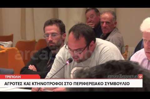ArcadiaPortal.gr Στα όριά τους οι αγροτοκτηνοτρόφοι της Πελοποννήσου