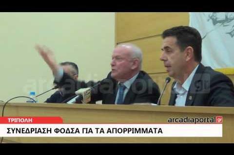ArcadiaPortal.gr Συνεδρίαση ΦΟΔΣΑ στην Τρίπολη