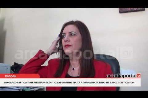ArcadiaPortal.gr Νικολάκου: Η αντιπαράθεση για τα απορρίμματα είναι εις βάρος των πολιτών