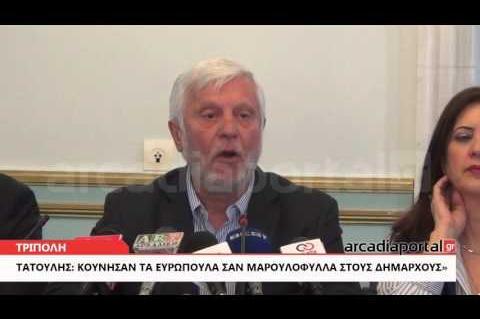 ArcadiaPortal.gr Tατούλης: Εγώ χειρουργός είμαι, δεν είμαι ψυχίατρος