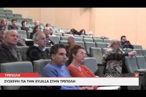 ArcadiaPortal.gr Σε εγρήγορση η περιφέρεια για το παθογόνο βακτήριο Xylella fastidiosa