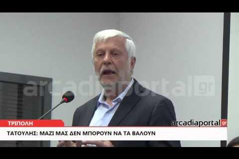 ArcadiaPortal.gr Τατούλης: Μαζί μας δεν μπορούν να τα βάλουν