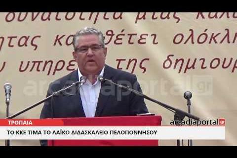 ΑrcadiaPortal.gr Eκδήλωση του ΚΚΕ για το Λαϊκό Διδασκαλείο Πελοποννήσου
