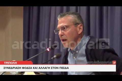 ArcadiaPortal.gr Συνεδρίαση ΦΟΔΣΑ και αλλαγή της τελευταίας στιγμής