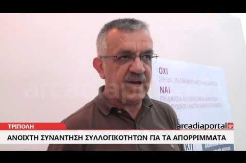 Arcadiaportal.gr Συλλογικότητες της Περιφέρειας Πελοποννήσου: «Όχι» στη ΣΔΙΤ