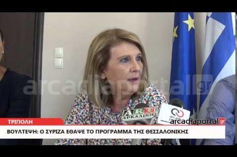 ArcadiaPortal.gr Βούλτεψη: Ο ΣΥΡΙΖΑ έθαψε το πρόγραμμα της Θεσσαλονίκης