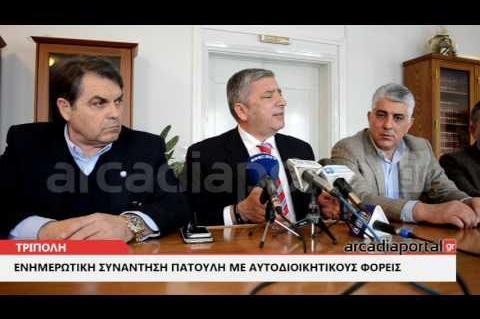 ΑrcadiaPortal.gr Ενημερωτική συνάντηση Πατούλη με αυτοδιοικητικούς φορείς στην Τρίπολη