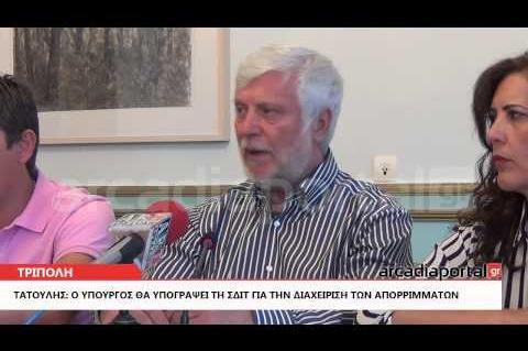 ArcadiaPortal.gr Τατούλης: «Ο υπουργός θα υπογράψει τη ΣΔΙΤ για την ολοκληρωμένη διαχείριση