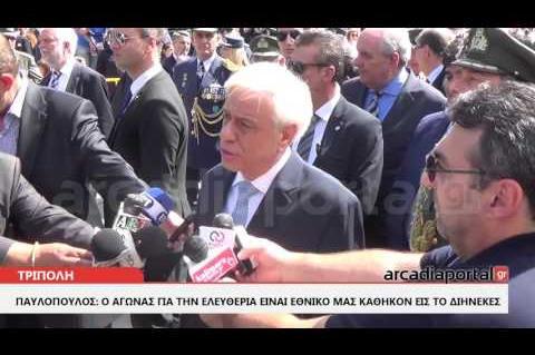 ArcadiaPortal.gr Παυλόπουλος από Τρίπολη: Ο αγώνας για την ελευθερία είναι εθνικό μας καθήκον