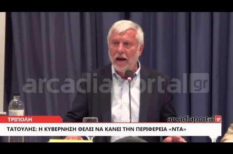 ArcadiaPortal.gr Τατούλης: Η κυβέρνηση θέλει να κάνει την Περιφέρεια «ντα»
