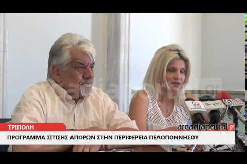 ArcadiaPortal.gr Ποιοι οι δικαιούχοι στο πρόγραμμα σίτισης της περιφέρειας Πελοποννήσου