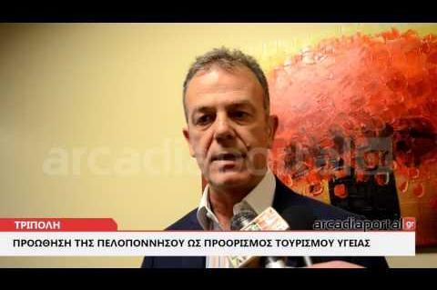 ArcadiaPortal.gr Ανάπτυξη και προώθηση της Πελοποννήσου ως προορισμού Τουρισμού Υγείας