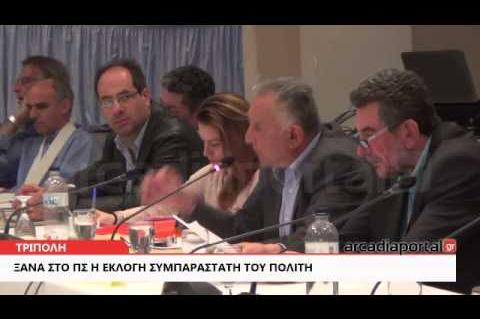 ΑrcadiaPortal.gr O Συμπαραστάτης του πολίτης ξανά στο ΠΕΣΥ