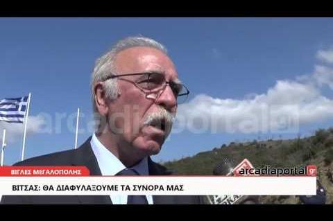 ArcadiaPortal.gr Βίτσας από Βίγλες: Κανένας σχεδιασμός για Hot Spot στην Πελοπόννησο