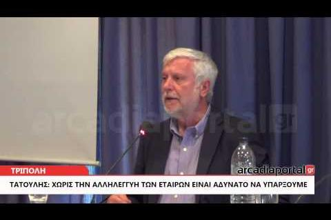ArcadiaPortal.gr Tατούλης: Χωρίς αλληλεγγγύη δεν είναι δυνατόν να υπάρξουμε