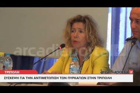 ArcadiaPortal.gr Ευρεία σύσκεψη για την αντιπυρική περίοδο