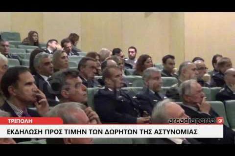 ArcadiaPortal.gr H Αστυνομική Διεύθυνση Πελοποννήσου να  βραβεύει τους δωρητές της