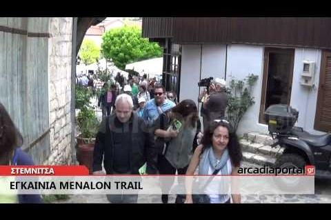 ArcadiaPortal.gr Το Menalon Trail παραδόθηκε στους περιπατητές