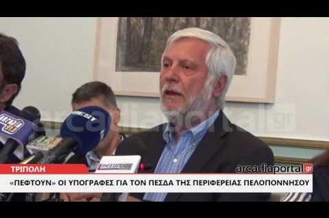 ΑrcadiaPortal.gr «Πέφτουν» οι υπογραφές για τον ΠΕΣΔΑ της Περιφέρειας Πελοποννήσου