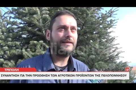 ArcadiaPortal.gr Οι εξαγωγές προϊόντων της Πελοποννήσου σε πρώτο πλάνο