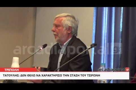 ArcadiaPortal.gr Τατούλης: Δεν θα χαρακτηρίσω τη στάση του κ. Τσιρώνη