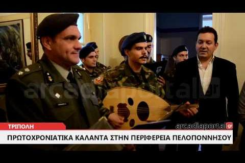 ArcadiaPortal.gr Πρωτοχρονιάτικα κάλαντα και ευχές στην Περιφέρεια Πελοποννήσου 2016