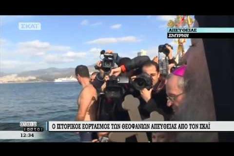 Ο ιστορικός εορτασμός των Θεοφανείων στη Σμύρνη