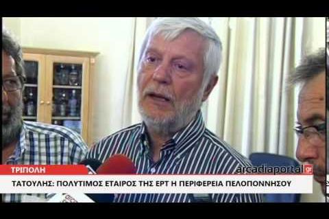 ΑrcadiaPortal.gr Πρωτόκολλο συνεργασίας Περιφέρειας Πελοποννήσου – ΕΡΤ