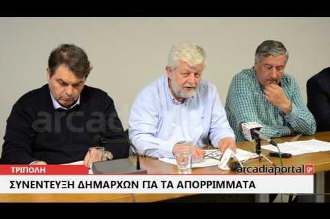 ArcadiaPortal.gr Συνέντευξη Τύπου για το θέμα της διαχείρισης των απορριμμάτων