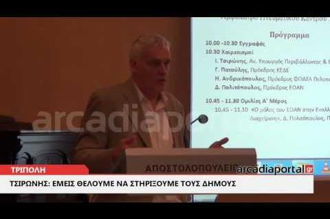 ArcadiaPortal.gr Τσιρώνης: Εμείς θέλουμε να στηρίξουμε τους δήμους