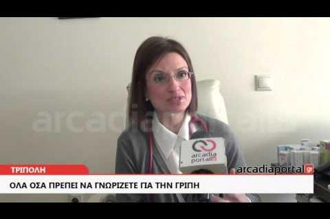 ArcadiaPortal.gr Όλα όσα πρέπει να γνωρίζετε για την γρίπη