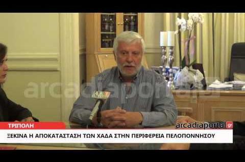 ArcadiaPortal.gr Υπεγράφη η σύμβαση του έργου της αποκατάστασης των ΧΑΔΑ