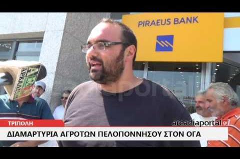 ArcadiaPortal.gr «Όχι στο ξεκλήρισμα των αγροτών» φώναξαν οι αγρότες της Πελοποννήσου