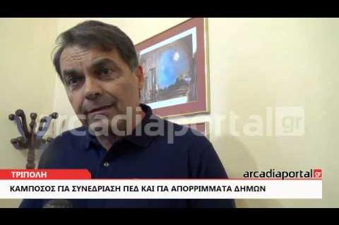 ArcadiaPortal.gr Καμπόσος για συνεδρίαση ΠΕΔ και για απορρίμ