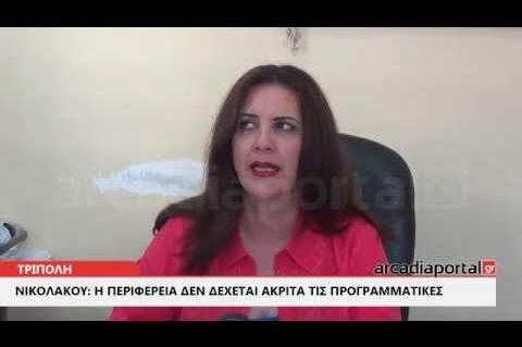 ΑrcadiaPortal.gr Νικολάκου: Η Περιφέρεια δεν δέχεται άκριτα